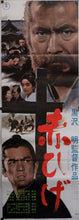 "Load image into Gallery viewer, ""Red Beard"", Original Re-Release Japanese Movie Poster 1969, STB Size 20x57""  (51x145cm)"