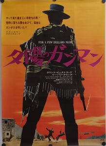 """For A Few Dollars More"", Original Re-Release Movie Poster 1972, B2 Size"