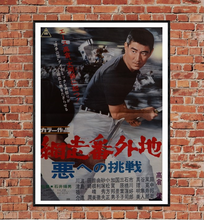 "Load image into Gallery viewer, ""Abashiri Prison: Challenging The Wicked"", Original Release Japanese Movie Poster 1967, B2 Size,  Teruo Ishii"