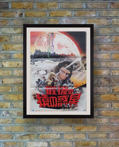 """Battle for the Planet of the Apes"", Original Release Japanese Poster 1973, B2 Size"
