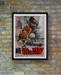 """Beneath the Planet of the Apes"", Original Release Japanese Movie Poster 1970, B2 Size"