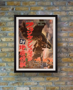 """Frankenstein Conquers the World"", Original Release Japanese Movie Poster 1965, TOHO, B2 Size"
