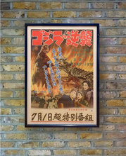 "Load image into Gallery viewer, ""Godzilla Raids Again (Gigantis the Fire Monster)"" (Toho 1955) Japanese B2 Size (21"" X 29.75"") Chihoban Style - EXCEEDINGLY RARE"
