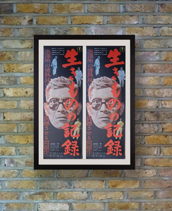 """I Live in Fear"" by Akira Kurosawa, Original Release Movie Posters 1955 (2 posters, each poster is 10ʺW × 1ʺD × 29ʺH)"