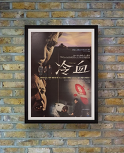 "Load image into Gallery viewer, ""In Cold Blood"", Original Release Japanese Movie Poster 1968, B2 Size"
