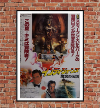 "Load image into Gallery viewer, ""Indiana Jones and the Temple of Doom"", Original Release Japanese Movie Poster 1984, B2 Size"