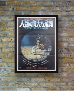 """One Giant Leap for Mankind"", Original Release Japanese Movie Poster 1969, B2 Size"