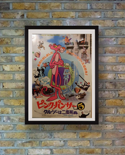 "Load image into Gallery viewer, ""Curse of the Pink Panther"", Original Release Japanese Movie Poster 1983, B2 Size"