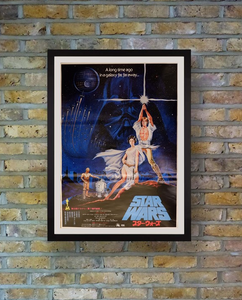 """Star Wars"", Original Release Japanese Movie Poster 1977, B2 Size"