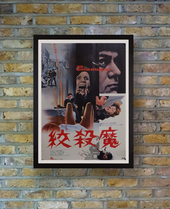 """The Boston Strangler"", Original Release Japanese Movie Poster 1968, B2 Size"