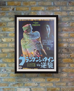 """The Curse of Frankenstein"", Original Release Japanese Movie Poster 1957, Ultra Rare, B2 Size"