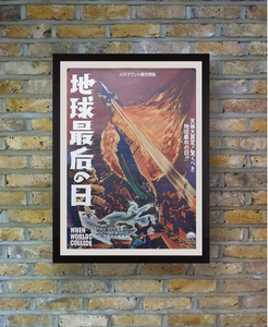 """When Worlds Collide"", Original Release Japanese Movie Poster 1951, Ultra Rare, B2 Size"