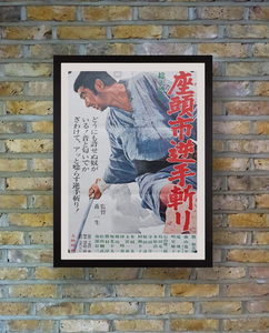 """Zatoichi and the Doomed Man"", Original Release Japanese Movie Poster 1965, B2 Size"