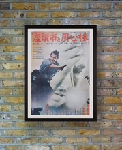 "Load image into Gallery viewer, ""Zatoichi meets Yojimbo"", (座頭市と用心棒), Original Release Japanese Movie Poster 1970, B2 Size"