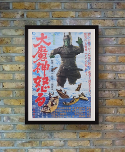 """The Return of Daimajin"", Original Release Japanese Movie Poster 1966, VERY RARE, B2 Size"