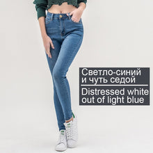 Load image into Gallery viewer, luckinyoyo jean jeans for women with high waist pants for women plus up large size skinny jeans woman 5xl denim modis streetwear