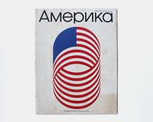 Load image into Gallery viewer, Америка and Ameryka [5 Volumes, United States Information Agency]