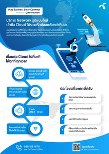 dtac Cloud Connect