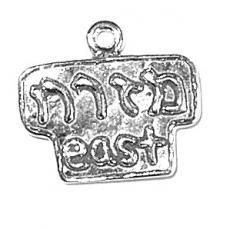 Charms. Sterling Silver, 16.3mm Width by 2.2mm Length by 14.3mm Height, East (Hebrew) Charm. Quantity Per Pack: 1 Piece. Quantity Per Pack: 1 Piece.
