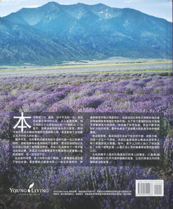 D. Gary Young: The World Leader in Essential Oils - Seed to Seal 2nd Edition (English)