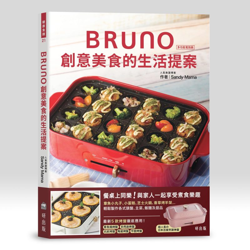 Get Creative with BRUNO