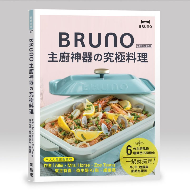 Cooking with BRUNO