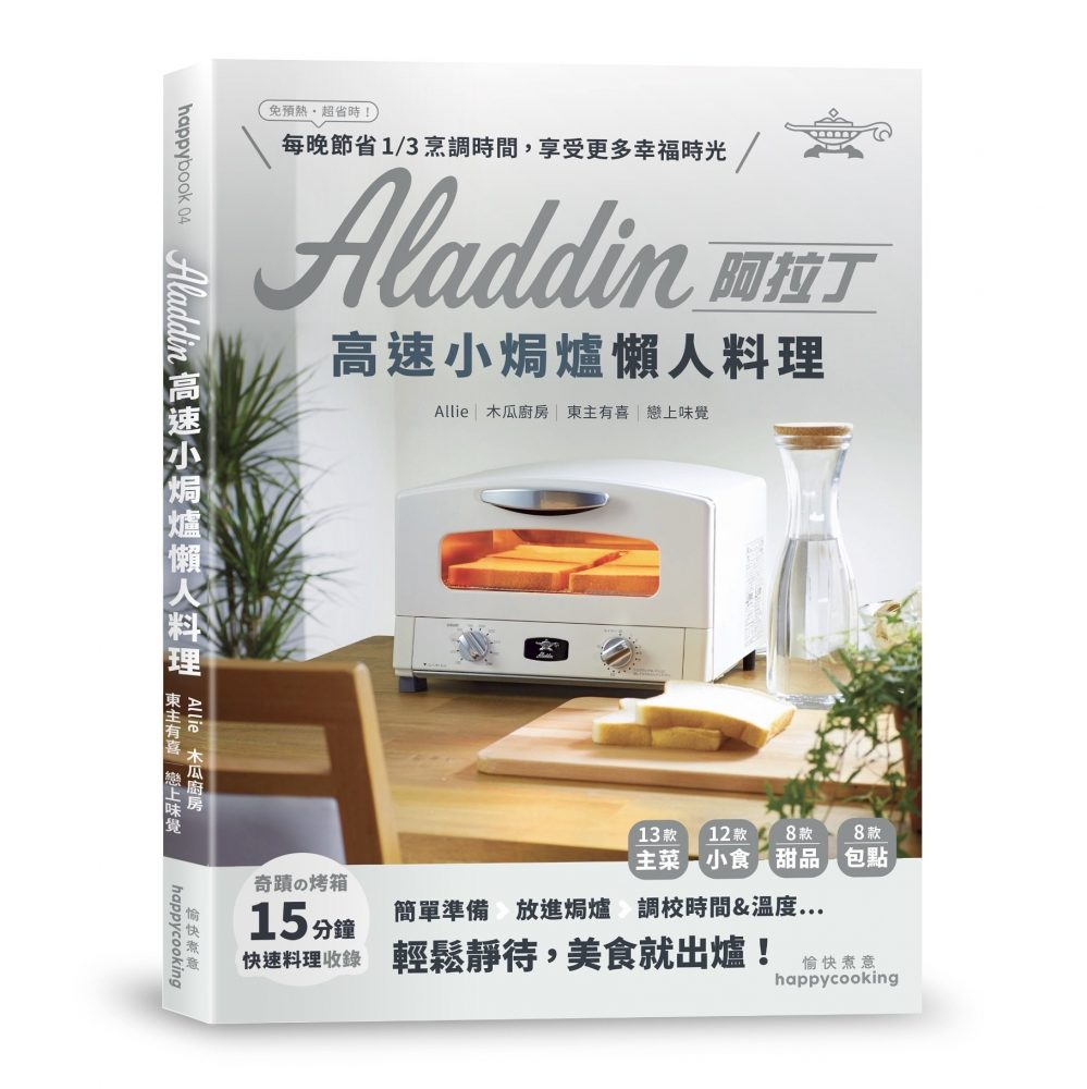 Aladdin Recipe Book