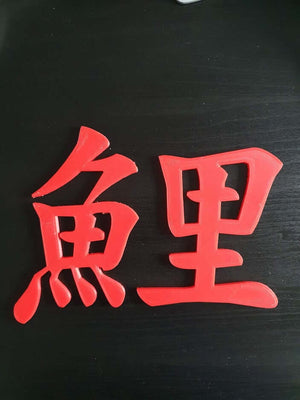 Koi written in Japanese