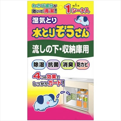 Under the water elephant sink, for storage [Okamoto] [Dehumidifying agent] 60 pieces per case