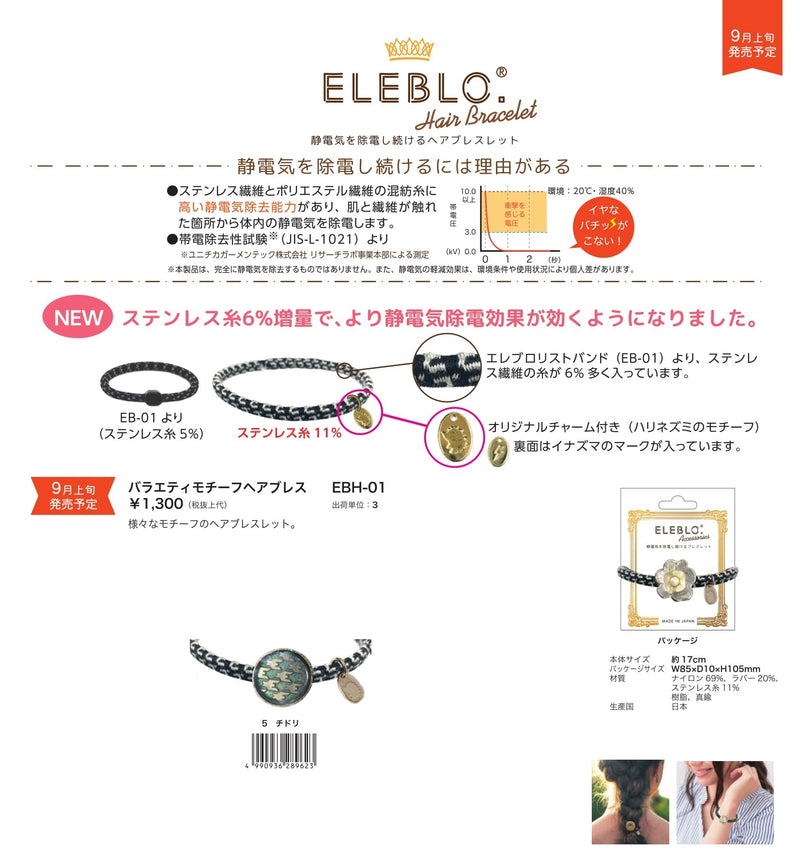 ELEBLO ELEBLO Variety Motif Hair Braces - Plover [Made in Japan] [Anti-static] [Anti-pollen