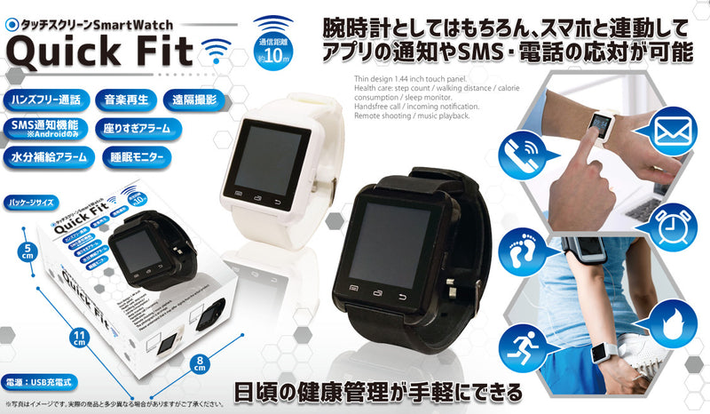 Touch Screen Smart Watch Quick Fit HAC2042