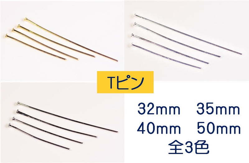 Basic metal fitting T pin [Plating durability UP & Nickel free] × [Length 32, 35, 40, 50mm] 1 set per case