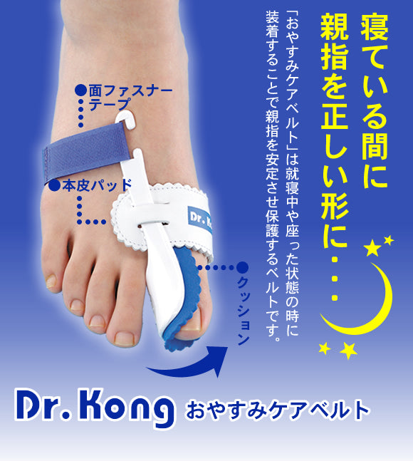 Dr.Kong good night care belt 1 set