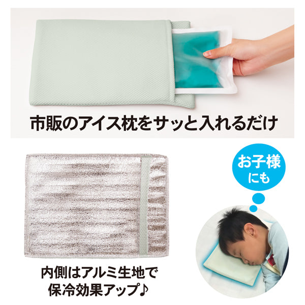 Cool Ice Pillow Cover 1 set