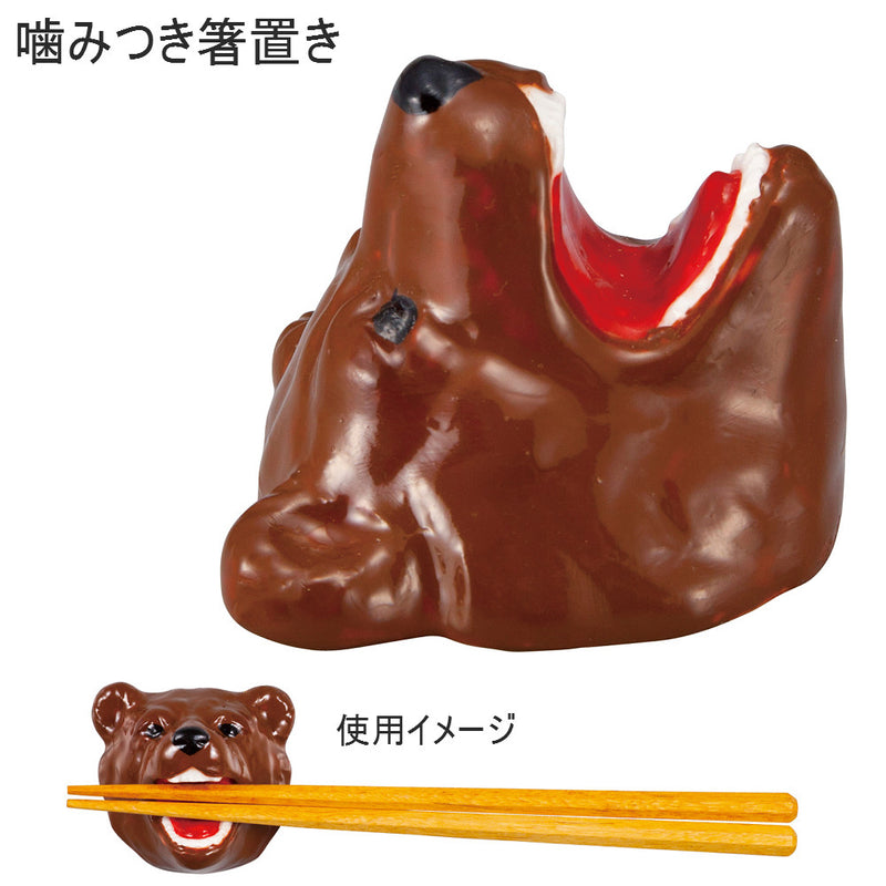 Biting chopstick rest Bear [Unique] [Bear] [Fierce animal