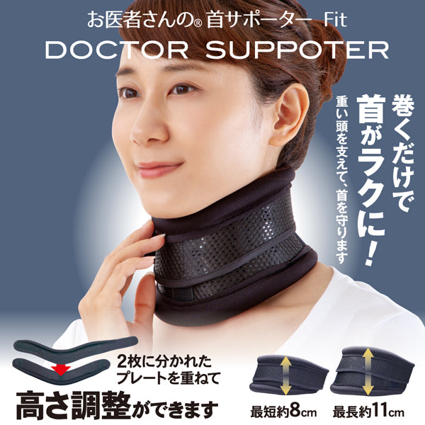 Doctor's Neck Supporter Fit 1piece