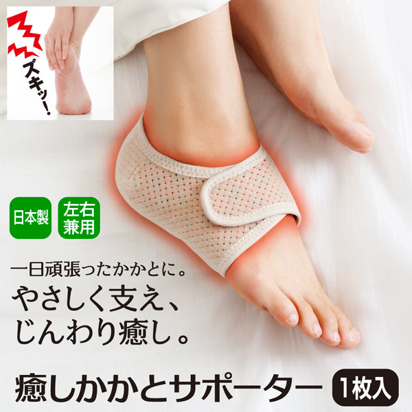 Healing heel supporter 1 set
