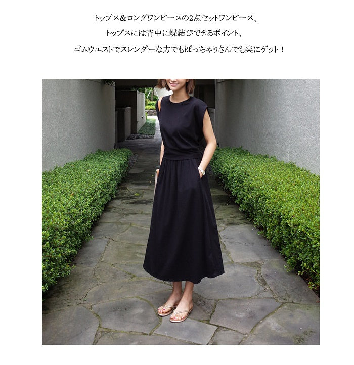 COCOMOMO 2-Piece Shirt + Long Skirt Back Bowknot Solid High-Waist Setup 1 pc.