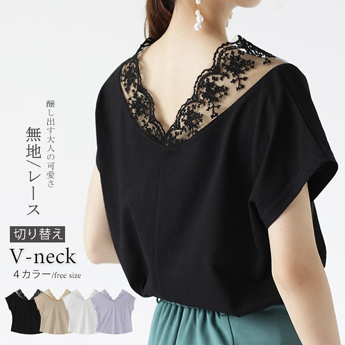 COCOMOMO Lace V-Neck Solid Color Switched Tops Blouse Women 1Pc