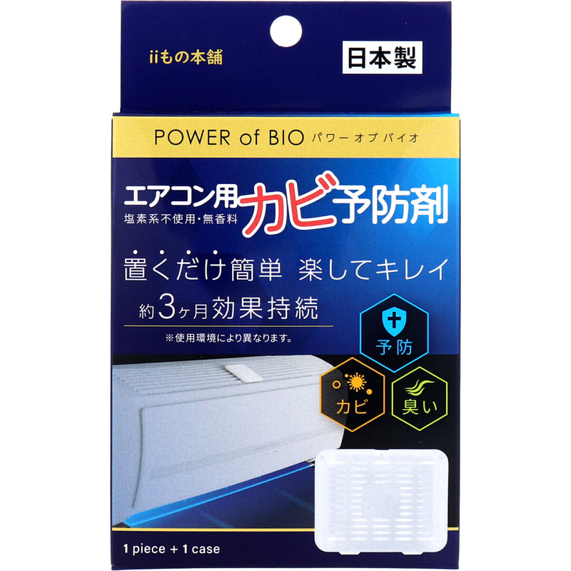 Power of Bio Antifungal agent for air conditioner Body 1 piece 1 case 32 pieces