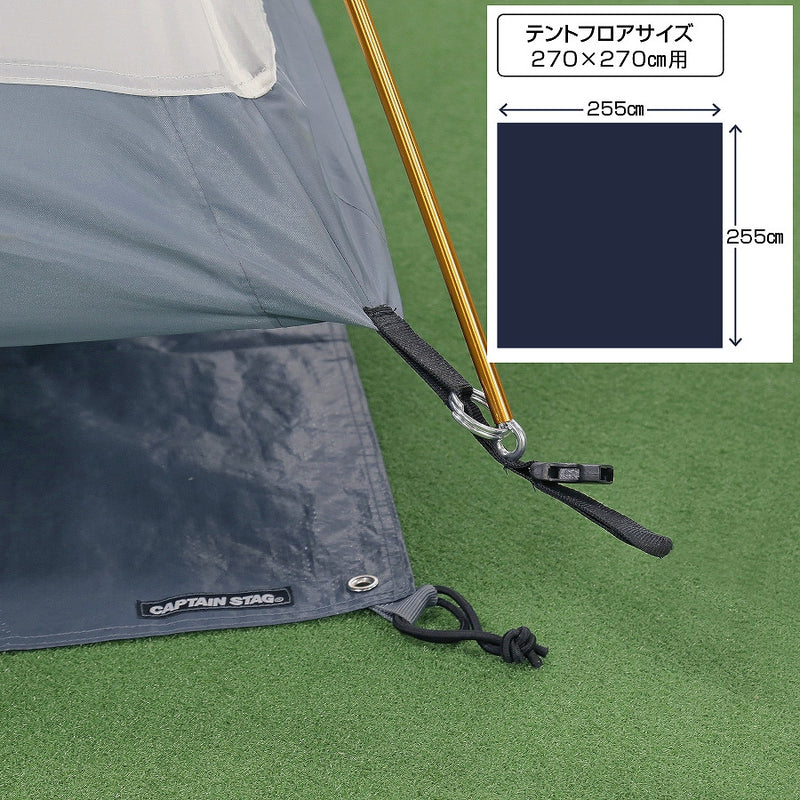 Tent Grand Sheet 270 [CAPTAIN STAG] 1 case one set