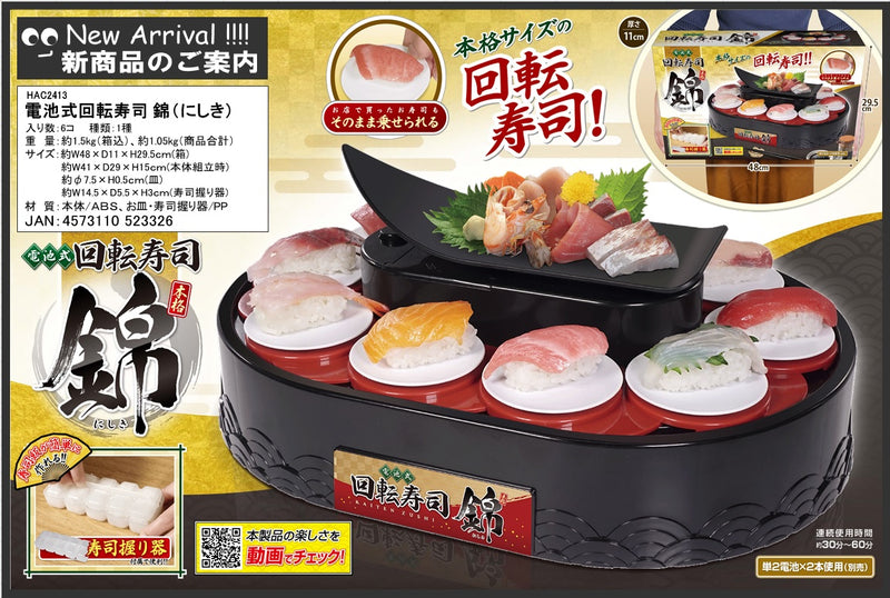 Battery-powered conveyor belt sushi Nishiki 1 case 3 pieces