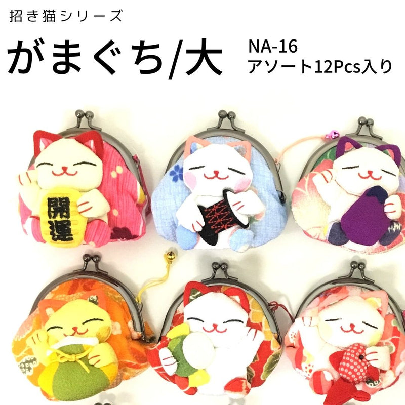 Manekineko series NA-16 Coin purse, large, set of 12