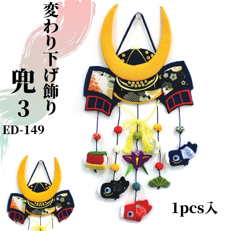 Changeable hanging decoration Kabuto 3 1pcs/set of 1