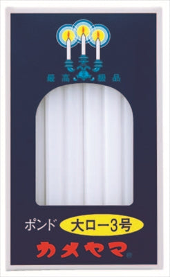 Large candle pound No. 3 [Kameyama] [Candle] 30 pieces per case