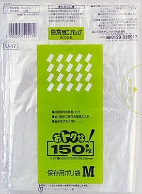 U17 Advantageous storage bag M transparent 150 sheets [Nippon Sani pack] [Plastic bag / shopping bag] 20 pieces per case