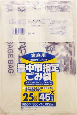 G-4X Toyonaka City designated bag household 45L25P large [Japan Sani pack] [garbage bag / plastic bag] 24 pieces per case