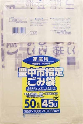 G-5X Toyonaka City designated bag Household 45L50P large [Japan Sani Pack] [Garbage bag / plastic bag] 1 case 12 pieces