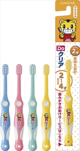 DO Clear Children's toothbrush for infants [Sunstar] [Toothbrush] 120 pieces per case