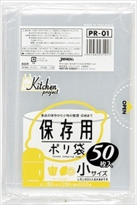 [Plastic bag] PR01 Storage bag Small size 50 sheets [Japax] [Plastic bag / shopping bag] 60 pieces per case